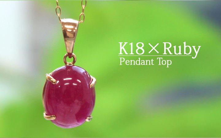 K18アフリカ産ルビーオーバル型ペンダントトップカボション(天然石 パワーストーン アクセサリー 18金 ネックレス)グリーンを背景に撮影