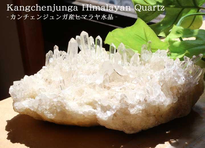 カンチェンジュンガ産ヒマラヤ水晶クラスター07を太陽の光のあたる窓際で撮影