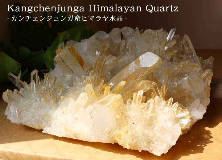 カンチェンジュンガ産ヒマラヤ水晶クラスター38を太陽の光のあたる窓際で撮影