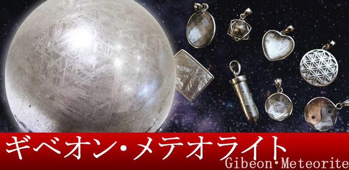 ギベオン・メテオライト