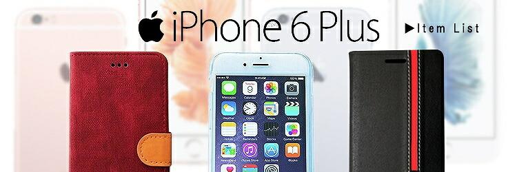 iPhone6 Plus ケース