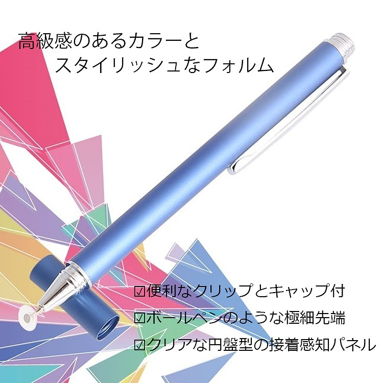 極細 タッチペン スマートフォン タブレット
