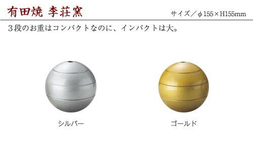 有田焼 李荘窯 サイズ】φ155×H155mm 3段のお重はコンパクトなのに、インパクトは大。 シルバー ゴールド