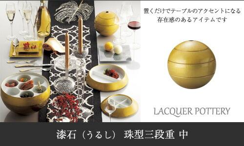 LACQUER POTTERY 漆石(うるし) 珠型三段重 中 置くだけでテーブルのアクセントになる存在感のあるアイテムです。 US0209SL US0209GD