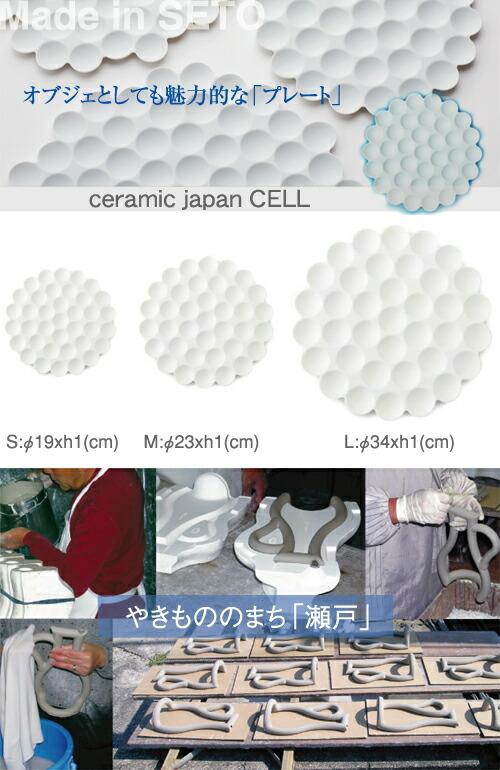 ceramic japan CELL セラミックジャパンセル せらみっくじゃぱん オブジェとしても魅力的なプレート touki 陶器 瀬戸焼 やきもののまち瀬戸 焼き物 白い食器 花瓶 花器 かびん 花びん フラワーベース