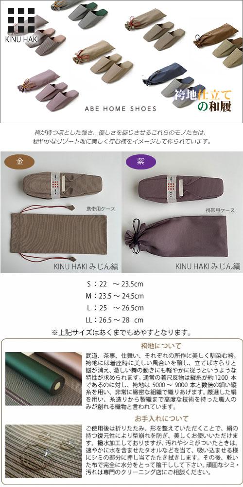 KINUHAKI無双縞 袴地仕立ての和履