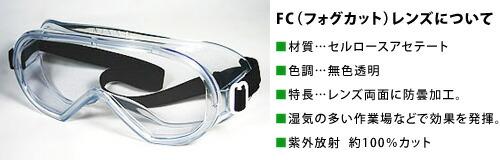 FCフォグカットレンズについて 材質 セルロースアセテート 色調 無色透明 特徴 レンズ両面に防曇加工 湿気の多い作業場などで効果を発揮 紫外放射約100%カット