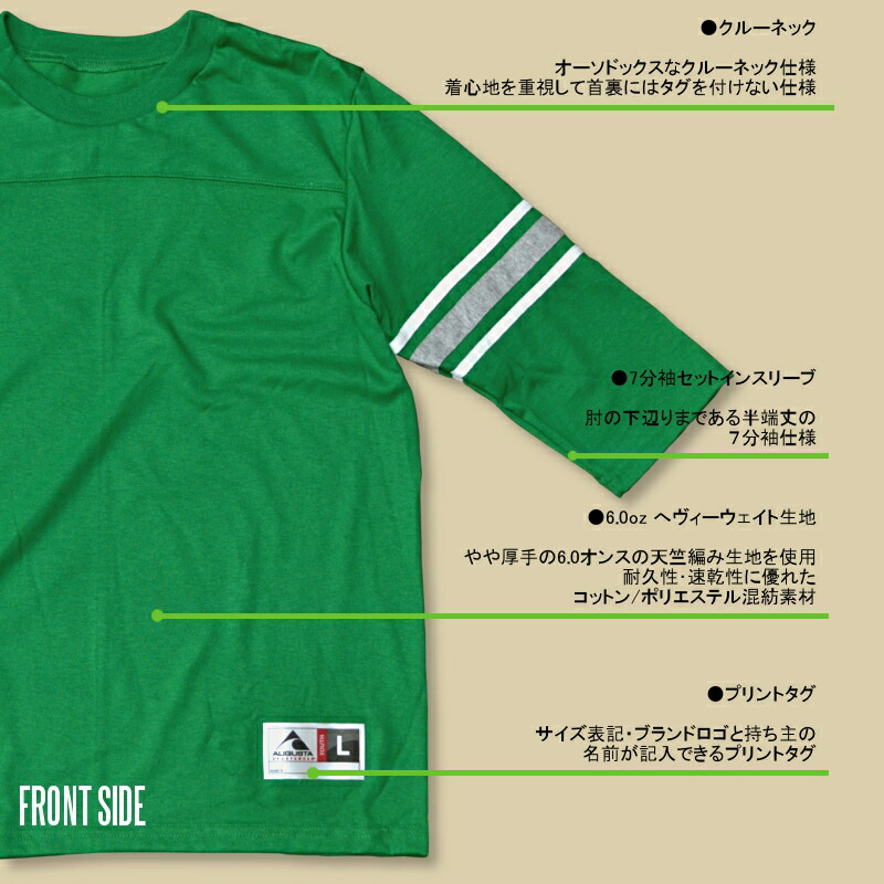 七分袖フットボールTシャツ 無地 AUGUSTA SPORTSWEAR #676