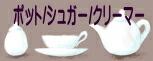 洋食器 おしゃれ ティーポット 急須 シュガーポット クリーマー ピッチャー ナチュラル 白い食器 カフェ食器