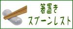 箸置き はしおき スプーンレスト フォークレスト カトラリーレスト ナチュラル 白い食器 カフェ食器