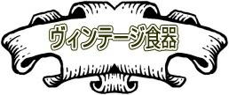 アンティーク 昭和レトロ