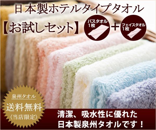 日本製ホテルタイプタオルお試しセット