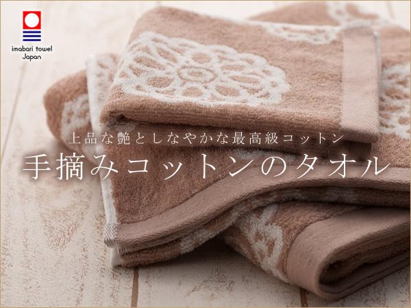手摘みコットンのタオル