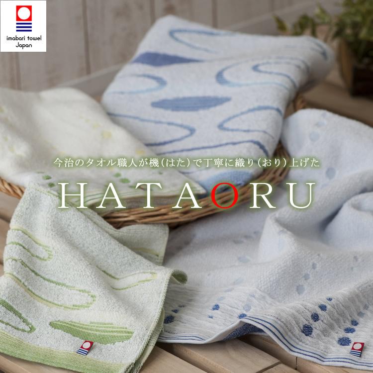 HATAORU(ハタオル)