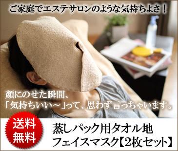 蒸しパック用タオル地フェイスマスク2枚セット