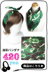 おすすめ商品_カモフラ