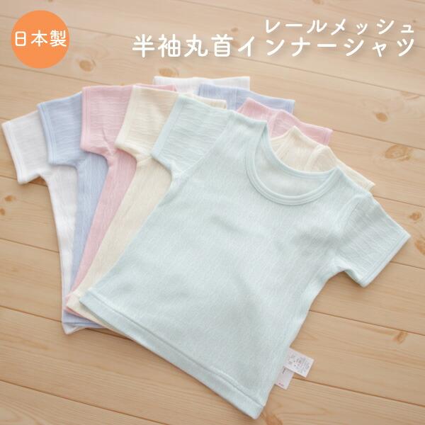 レールメッシュ半袖インナーシャツ