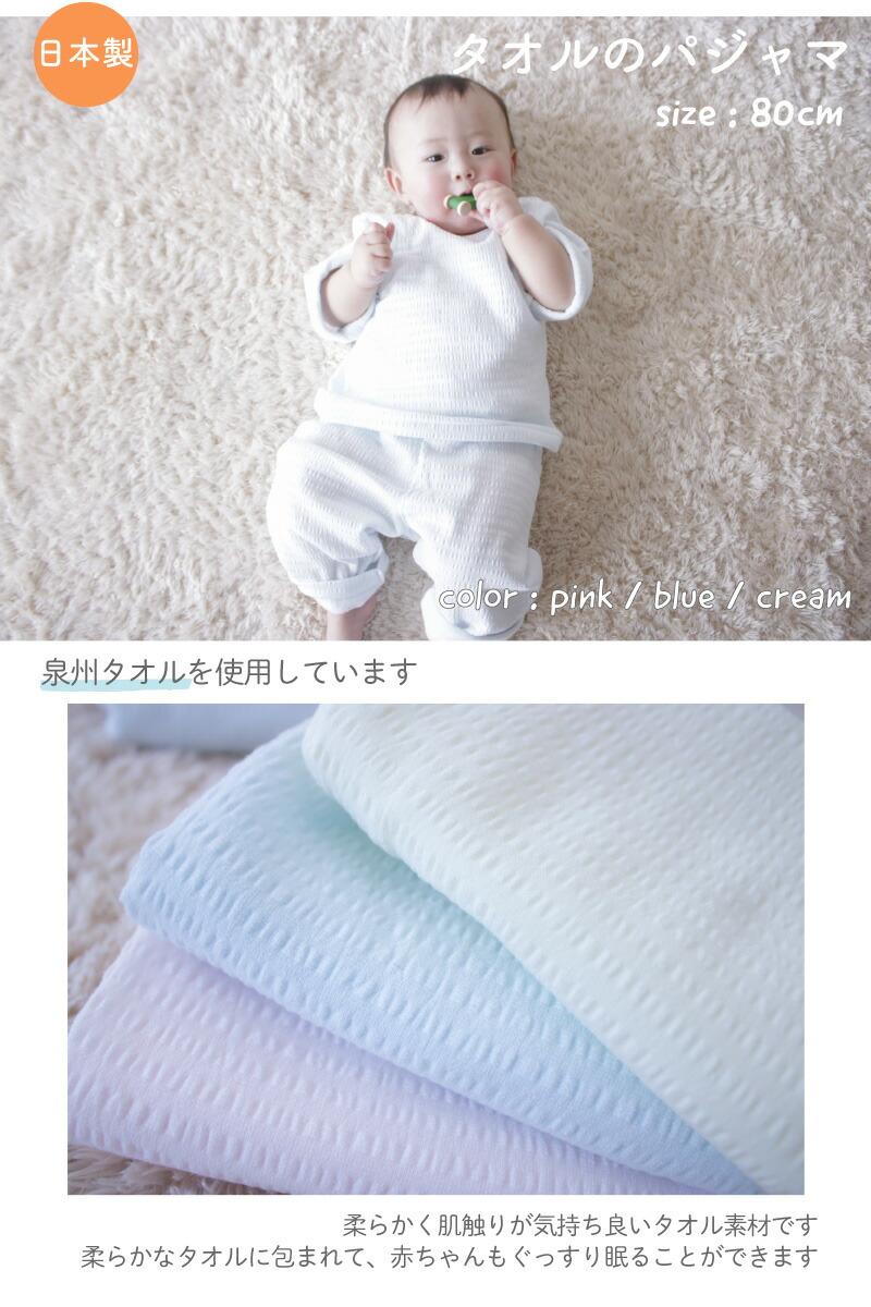 タオルのパジャマ説明1