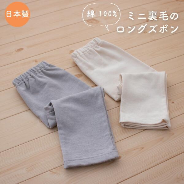 コットン100%の10分丈ズボン