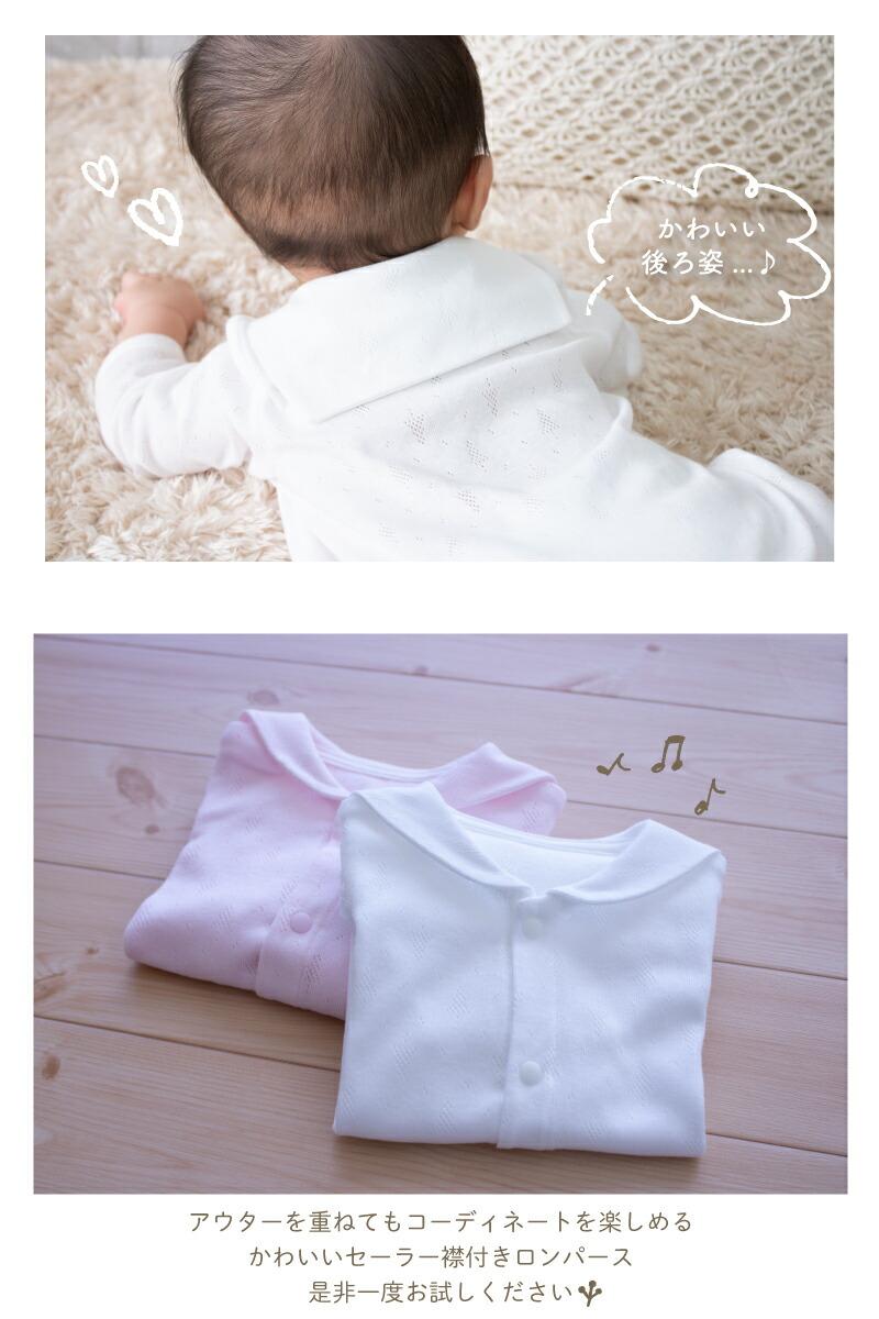 セーラー襟付き半袖前開きロンパース説明3