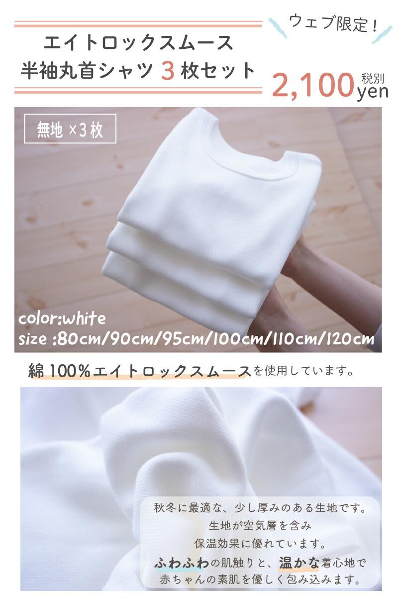 丸首シャツ説明1