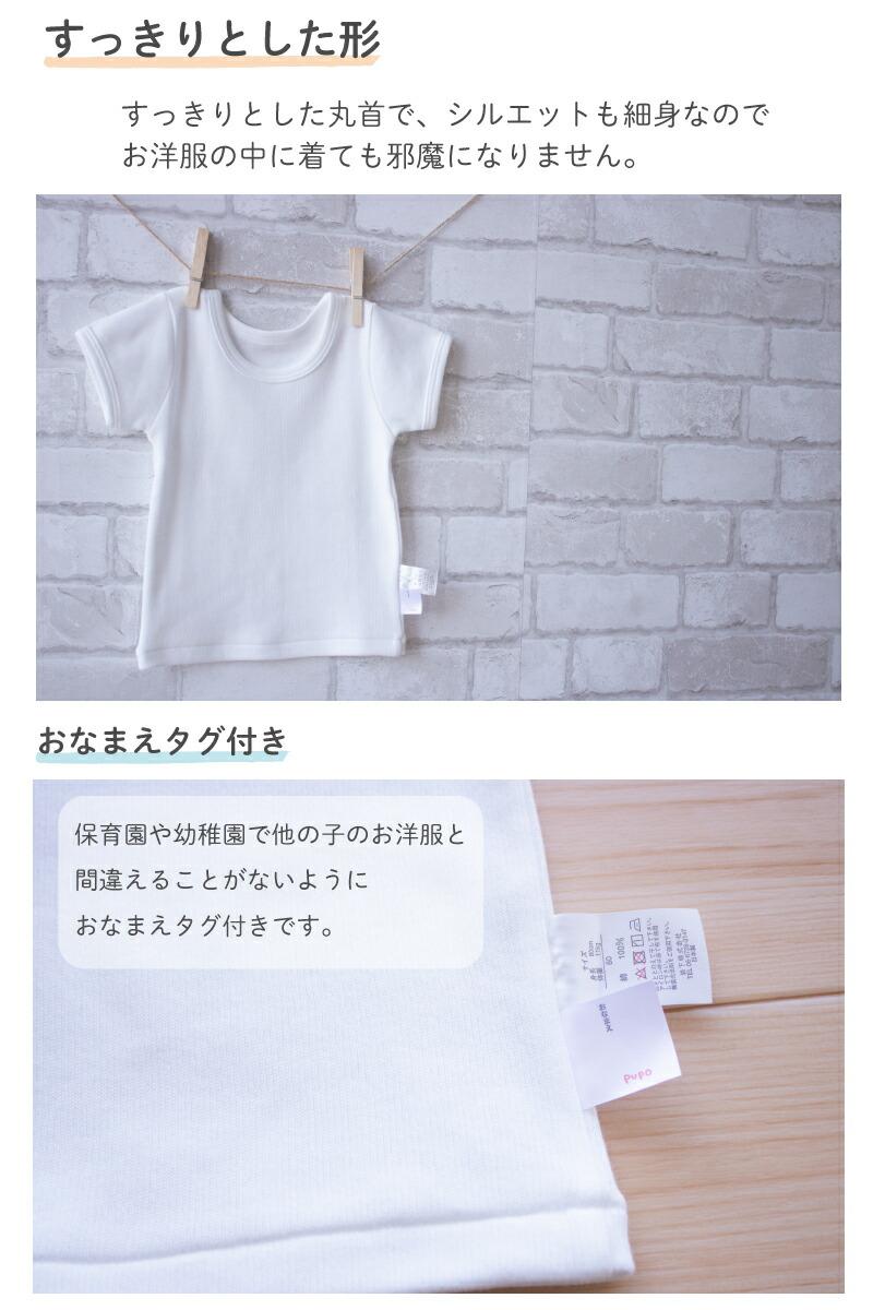 丸首シャツ説明2