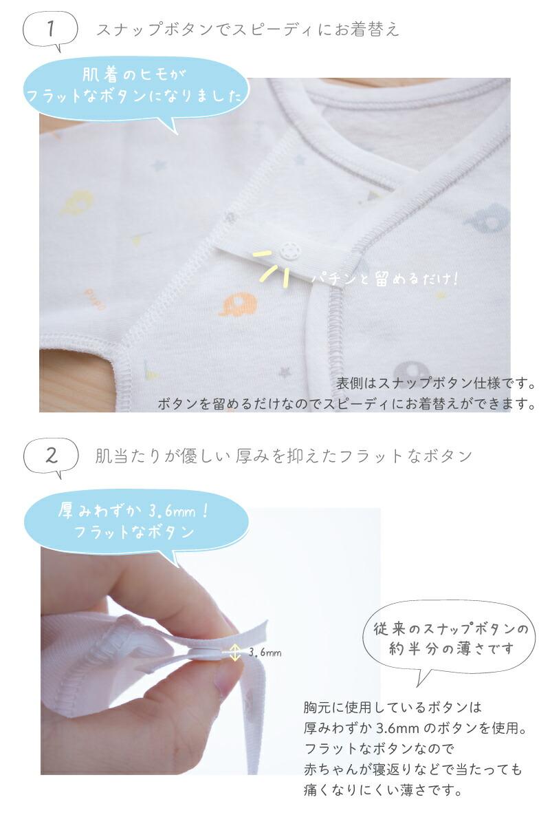 スナップボタンの短肌着説明2