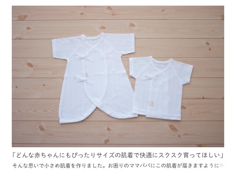 低出生体重児用短肌着説明4