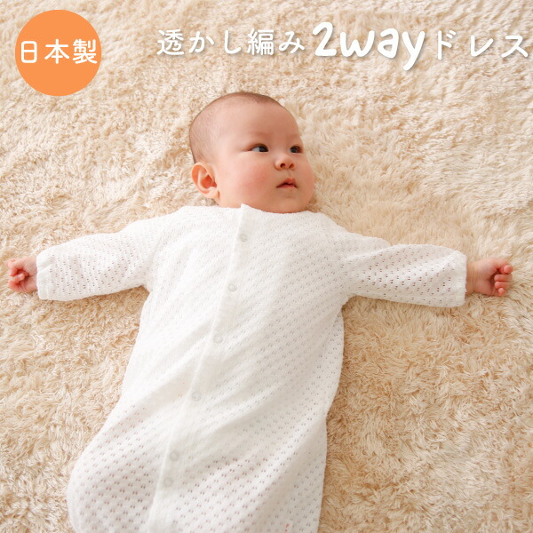 透かし編み2wayドレス