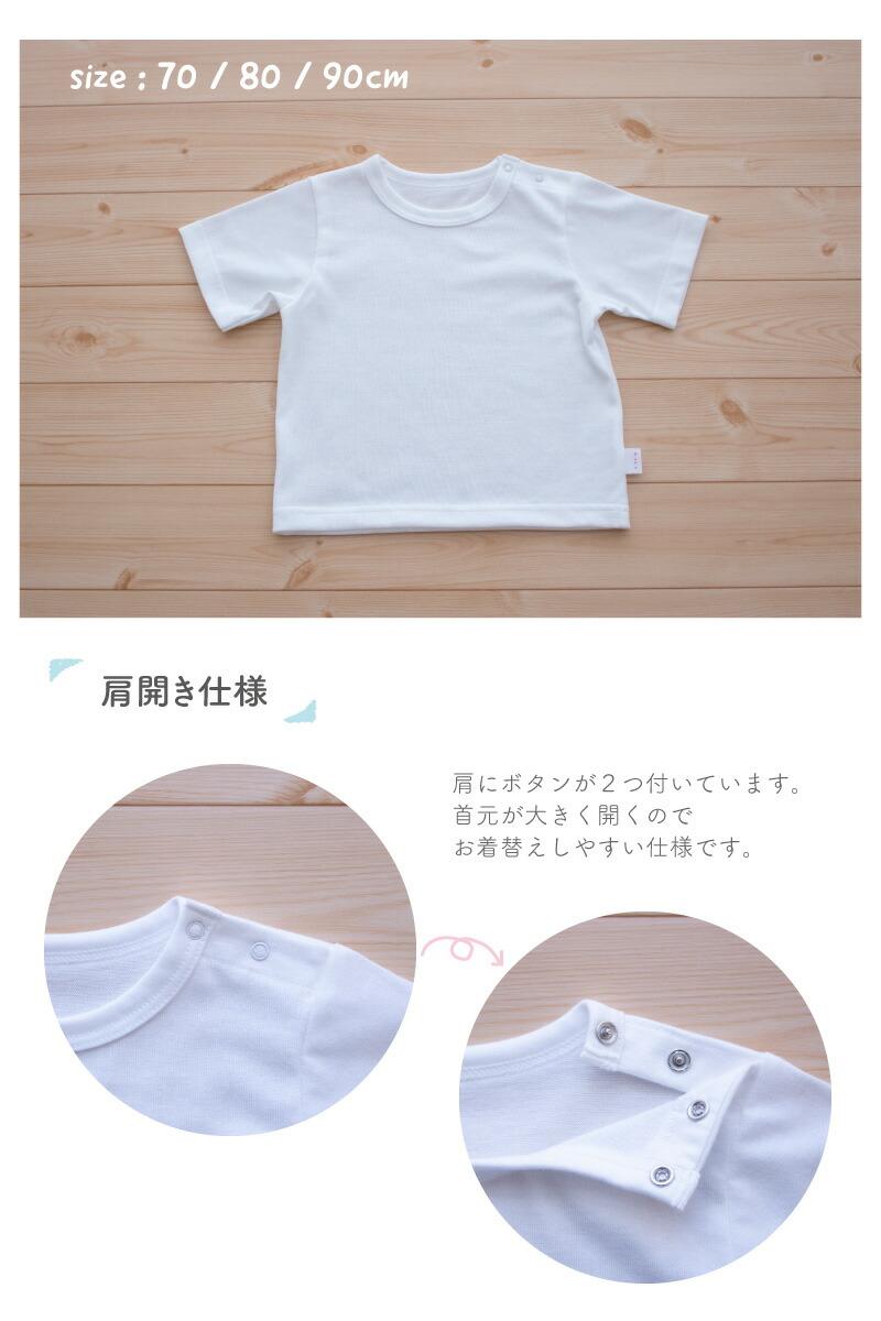 半袖Tシャツ説明2