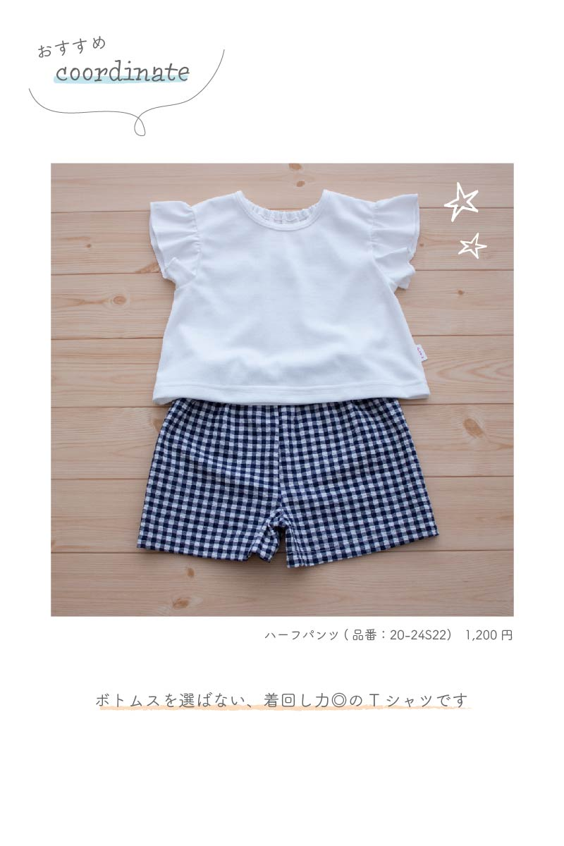フリル袖Tシャツ説明3