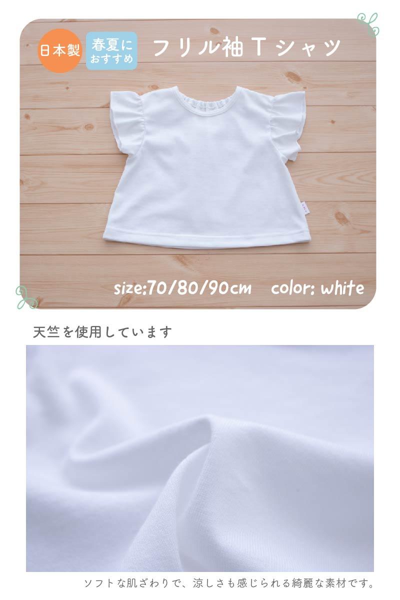 フリル袖Tシャツ説明1