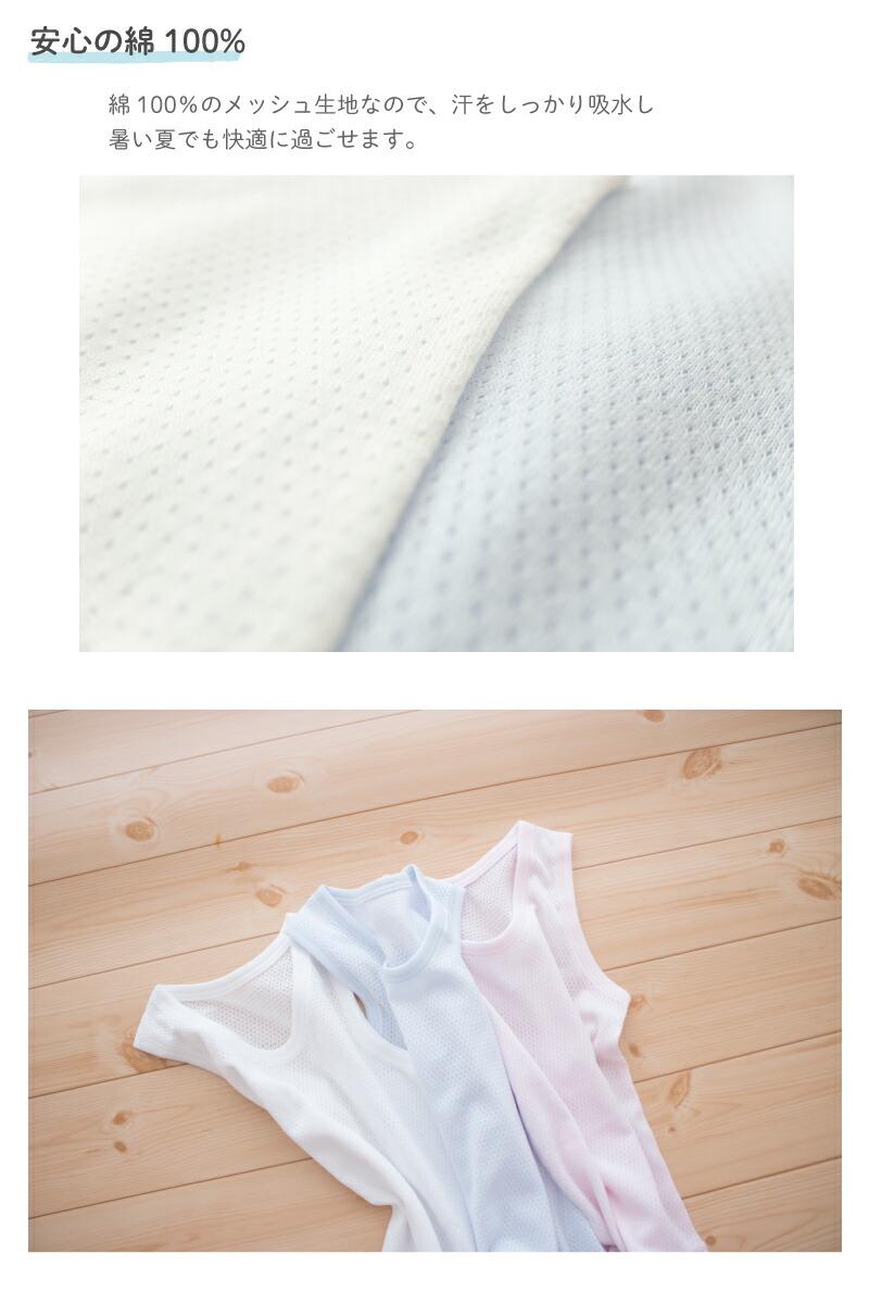 メッシュタンクトップシャツ説明3