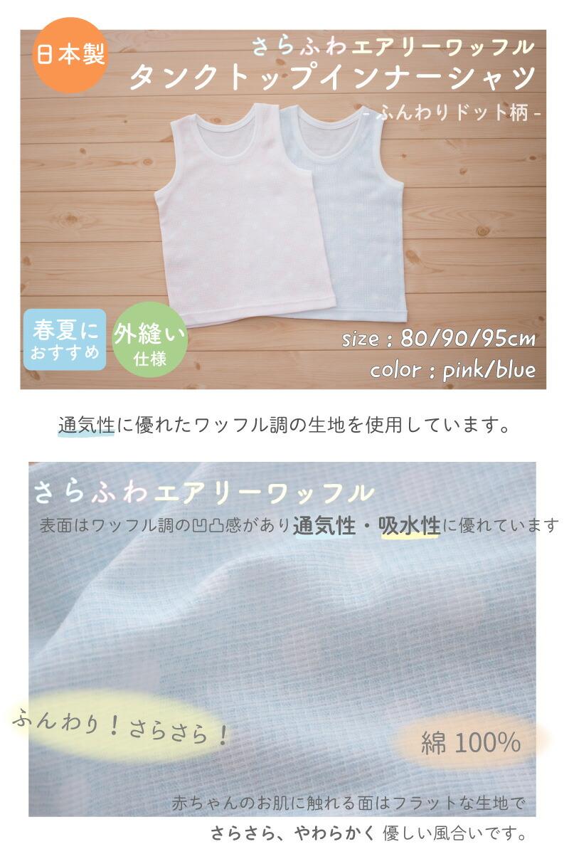 メッシュタンクトップシャツ説明1