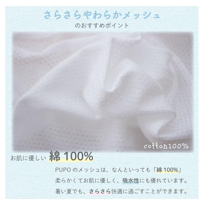 さらさらやわらかメッシュの特徴は綿100%で柔らかい肌触り