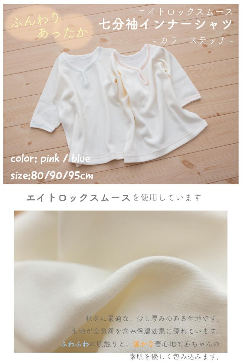 七分袖シャツ説明1