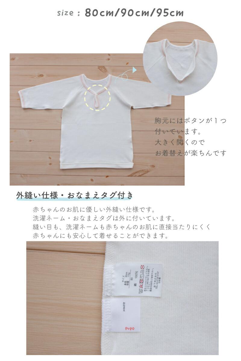 七分袖シャツ説明2
