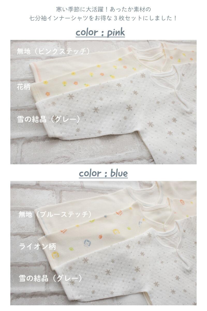 七分袖インナーシャツ説明2