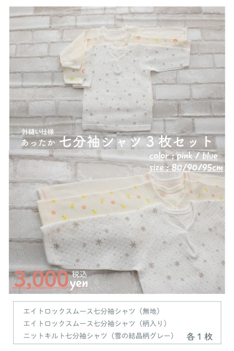七分袖インナーシャツ説明1