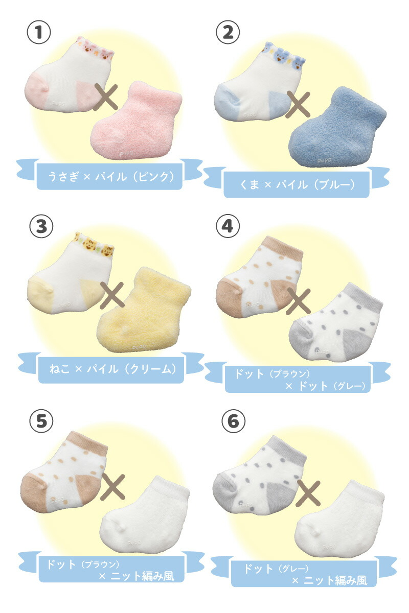 ベビー靴下説明2