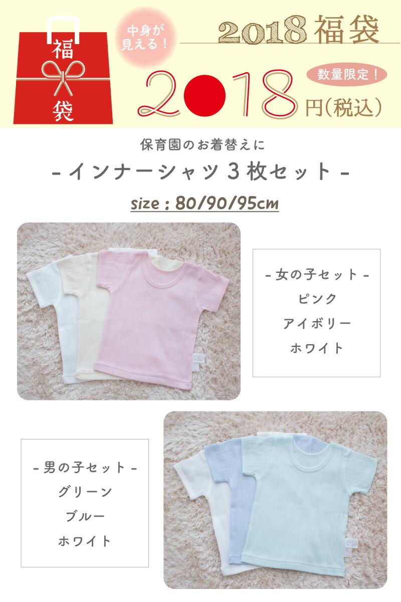 インナーシャツ3枚セット説明1