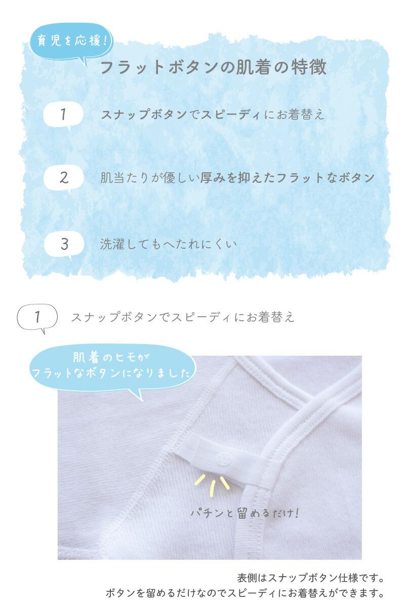 スナップボタンの長袖打ち合わせロンパース説明4