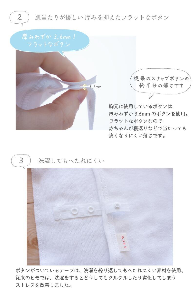 スナップボタンの長袖打ち合わせロンパース説明5