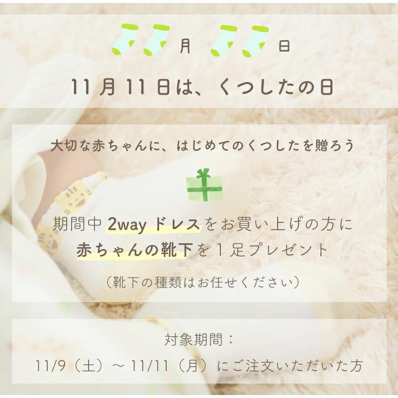 11月11日は靴下の日ドレスをお買い上げの方に靴下プレゼント