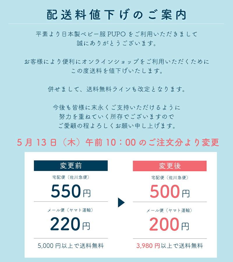 配送料・送料無料ライン改定のお知らせ