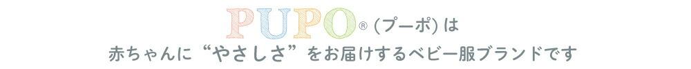 PUPOプーポは赤ちゃんに優しさをお届けするベビー服ブランドです
