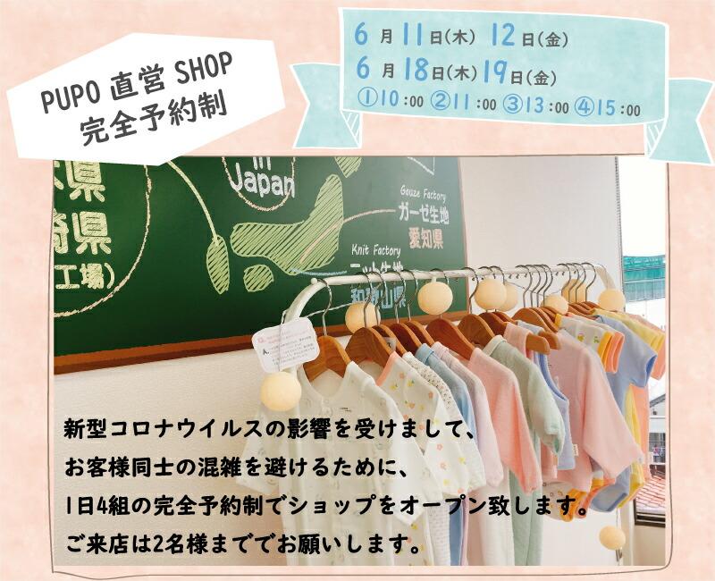 日本製ベビー服PUPO直営ショップ予約5日限定