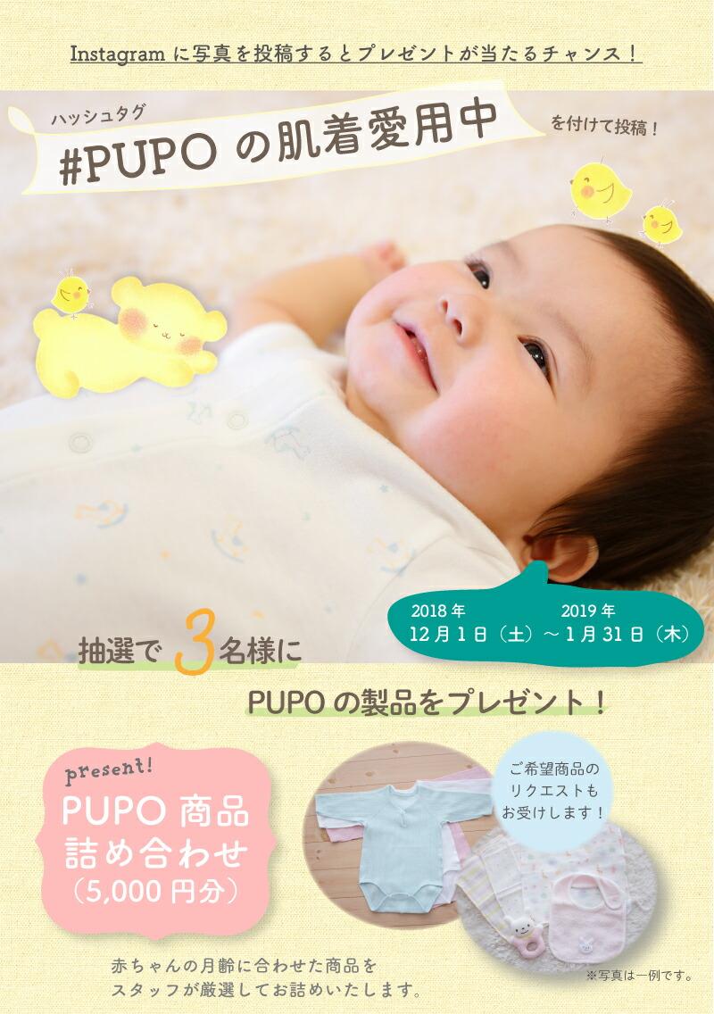 PUPO12月ハッシュタグキャンペーン