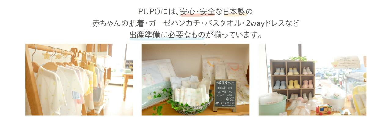 日本製ベビー服PUPO直営ショップ出産準備に必要な新生児肌着、ドレス、ガーゼハンカチ、赤ちゃんの靴下などが揃っています