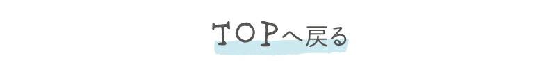日本製ベビー服PUPOオンラインショップへ戻る